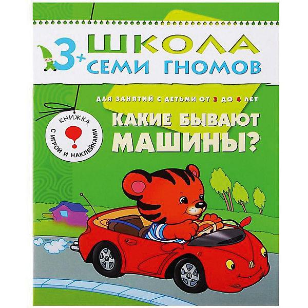 """Развивающая книга """"Четвертый год обучения. Какие бывают машины?"""""""