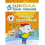 """Развивающая книга """"Шестой год обучения. Я вырасту здоровым (5-6 лет)"""""""