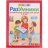"""Обучающиее пособие """"Разумники 1-3 года"""""""