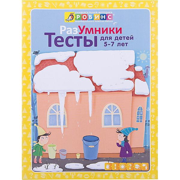 """Разумники """"Тесты 5-7 лет"""""""