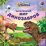 """Книга с 1 кнопкой """"Затеряный мир динозавров"""""""