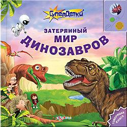"""Книга с 1 кнопкой """"Затеряный мир динозавров"""