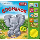 "Книга с 10 кнопками ""Слоненок"""