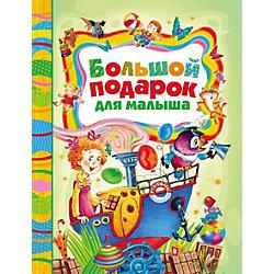 """Литературный сборник """"Большой подарок для малыша"""