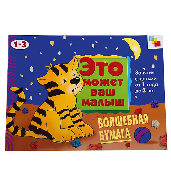 """Волшебная бумага (на 1-3 года), серия """"Это Может Ваш Малыш"""", Мозаика-Синтез"""