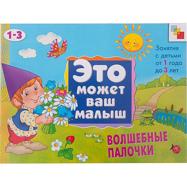 """Волшебные палочки (на 1-3 года), серия """"Это Может Ваш Малыш"""", Мозаика-Синтез"""