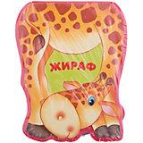 """Книга """"Жираф"""""""