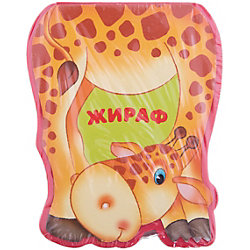 """Книга """"Жираф"""