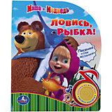 """Книга с 1 кнопкой """"Ловись, рыбка"""", Маша и Медведь"""