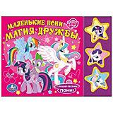 """Книга с 3 кнопками """"Познакомься с пони"""", My little Pony"""