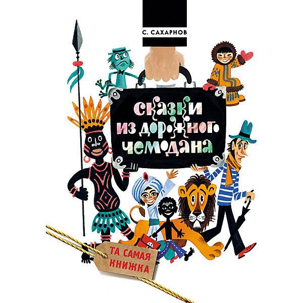 Сказки из дорожного чемодана, С. Сахарнов, Та самая книжка