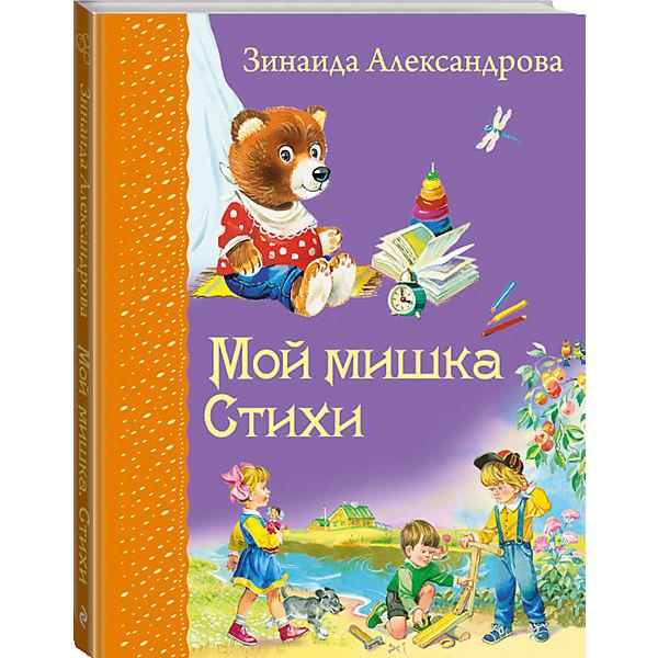 Мой мишка. Стихи, З. Александрова
