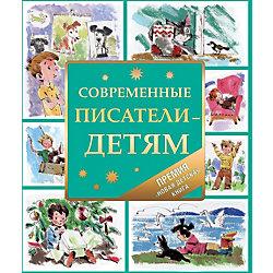 """Сборник """"Современные писатели - детям"""