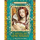 """Сборник сказок """"Спящая красавица"""", Ш. Перро, Мастера иллюстрации"""
