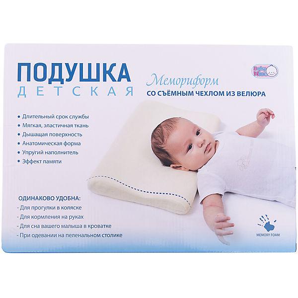 Подушка из латекса для сна, Baby Nice