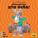 """Игра """"Кто осел?"""", Звезда"""