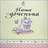 "Фотоальбом ""Наша доченька"", Коты-Аристократы"