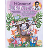 Лекарства. Справочник здравомыслящих родителей, Е.О. Комаровский