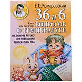 Как помочь ребенку при повышении температуры тела, Е.О. Комаровский