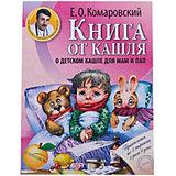 Книга от кашля: о детском кашле для мам и пап, Е.О. Комаровский
