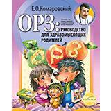 ОРЗ: руководство для здравомыслящих родителей, Е.О. Комаровский ( мягкая обложка)