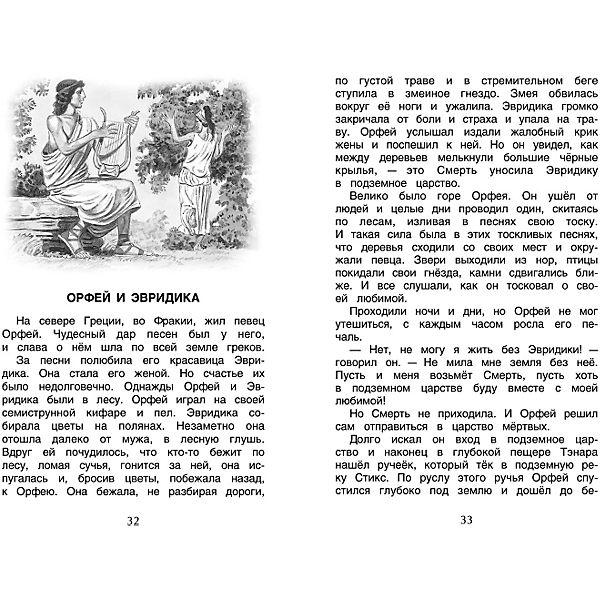 Хрестоматия для внеклассного чтения, 4 класс