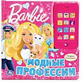 """Книга со съемным телефоном """"Модные профессии"""", Barbie"""