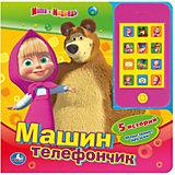 """Книга со съемным телефоном """"Машин телефон"""", Маша и Медведь"""