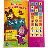 """Книга с 30 кнопками """"Математика"""", Маша и Медведь"""