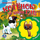 """Книга с игрушкой-пищалкой """"Котенок по имени Гав"""""""