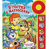 "Книга с 5 кнопками ""В гостях у Матроскина"""