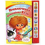 "Книга с 10 кнопками ""Приключения домовёенка Кузи"""