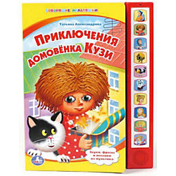 "Книга с 10 кнопками ""Приключения домовёенка Кузи"