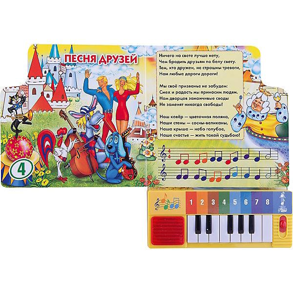 """Книга-пианино """"От улыбки станет всем светлей"""", Союзмультфильм"""