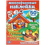 """Книга с многоразовыми наклейками """"Русские народные сказки"""""""