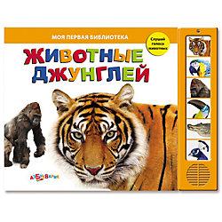 """Книга с 10 кнопками """"Животные джунглей"""