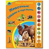 """Книга с 10 кнопками """"Животные саванн и пустынь"""""""