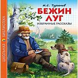 """""""Бежин луг"""", И.С. Тургенев"""