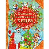 """Сборник """"Большая новогодняя книга"""""""