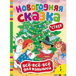 Новогодняя сказка, Всё-всё-всё для малышей