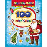 "Альбом ""100 наклеек. Дед Мороз"""