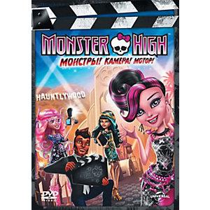 DVD Монстры! Камера! Мотор! Monster High