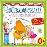 MP3 Чайковский для малышей, Би Смарт