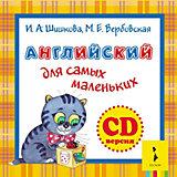 CD Английский для самых маленьких, Н. Шишкова