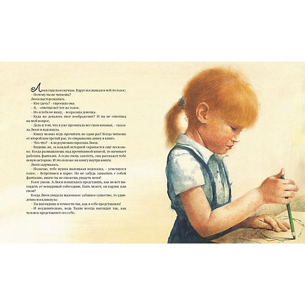 Волшебная карусель, Кейт Вестерлунд