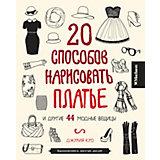 20 способов нарисовать платье и другие 44 модные вещицы, Джулия Куо