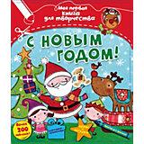 """Книга с наклейками """"С Новым годом!"""""""