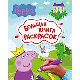Большая книга раскрасок , Свинка Пеппа
