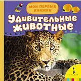 """Мои первые книжки """"Удивительные животные"""""""