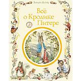 Все о кролике Питере, Беатрис Поттер